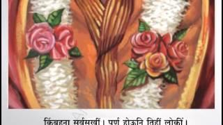 Pasayadan Prayer in Dnyaneshwari with meaning