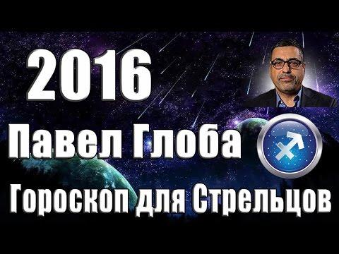 Гороскоп на декабрь 2016 год от павла глобы
