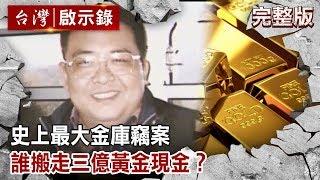 史上最大金庫竊案 誰搬走三億黃金現金?【台灣啟示錄 全集】20200119|洪培翔