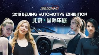 2 Cheap Cars visited the 2018 Beijing International Automotive Exhibition (Auto China 2018)