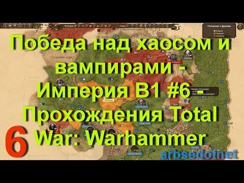 Победа над хаосом и вампирами - Империя В1 #6 - Прохождения Total War: Warhammer