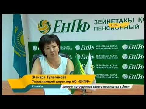"""ТРК """"Хабар"""": Вкладчики ЕНПФ могут получать информацию о накоплениях через интернет"""