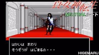 真・女神転生 ニュートラル・ルート SFC実機 : Shin Megami Tensei