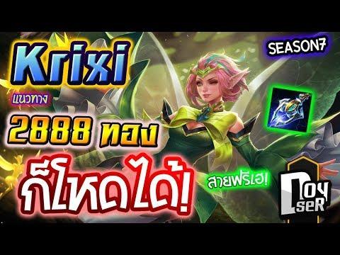 ROV:Krixi 2888 ทองก็โหดได้! เมจเก่ามาแรง! Season7 #Doyser #Krixi