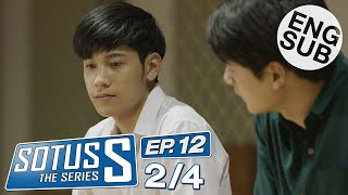 [Eng Sub] Sotus S The Series | EP.12 [2/4]
