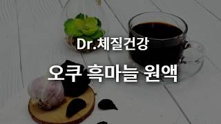 흑마늘 원액 달이기