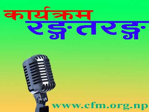 Radio Program Ranga Taranga With RJ Pramit Siptung And Jamuna Samapang