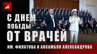 С Днём Победы от врачей больницы им. Филатова и ансамбля Александрова
