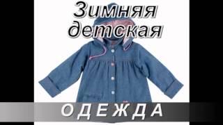 видео didriksons детская одежда недорого