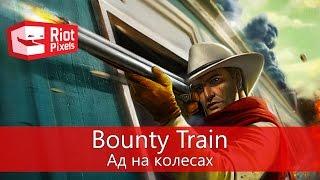 Bounty Train. Ад на колесах