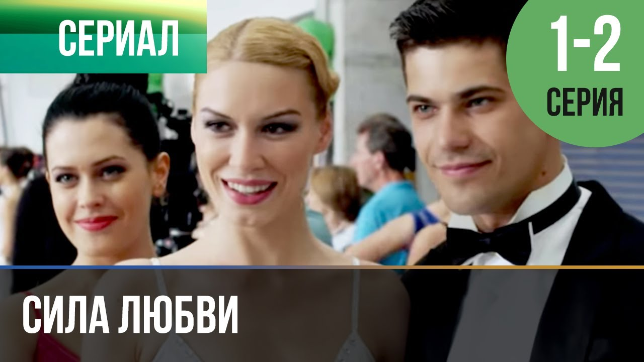 ▶️ Сила любви 1 и 2 серия   Сериал / 2014 / Мелодрама
