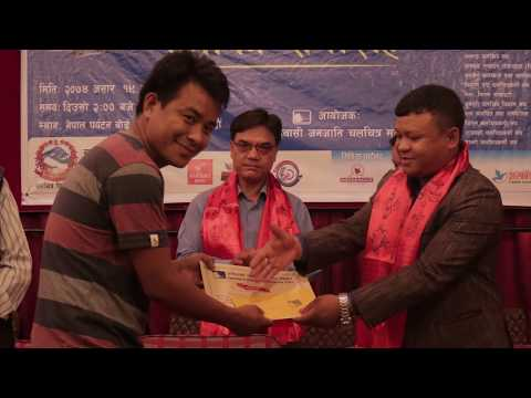 LOMBA Film Nominated In Indigenous Nationalities Film Festival 2017. (Nepal) || Anil Budha Magar