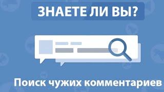 Поиск чужих комментариев ВКонтакте(ССЫЛКА ДЛЯ ПОИСКА КОММЕНТАРИЕВ : vk.com/feed?obj=............&q=&section=mentions Знаете ли вы, как найти комментарии определён..., 2016-01-29T15:37:49.000Z)