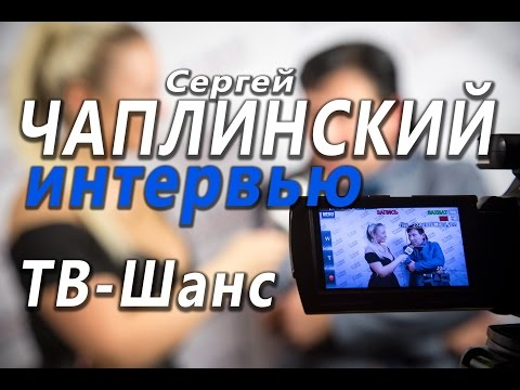 Сергей Чаплинский  Интервью  TV SHANS