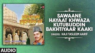 SAWAANE HAYAAT KHWAZA KUTUBUDDIN BAKHTIYAAR KAAKI (Audio) || TASLEEM AARIF || T-Series Islamic Music