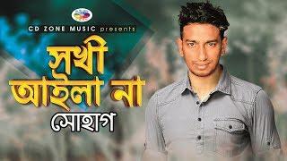সখী আইলা না | Sokhi Aila Na | Shohag | Bangla New Song 2019.mp3