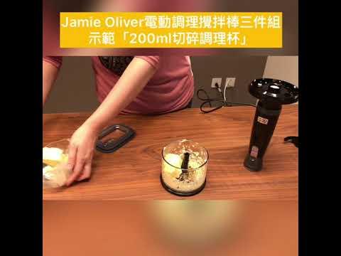 全聯傑米奧利佛 Jamie Oliver 電動調理攪拌棒示範200ml切碎調理杯 - YouTube