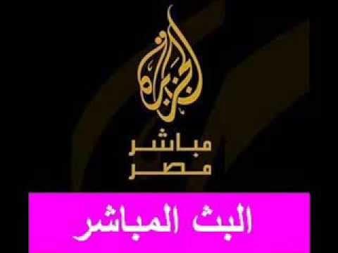 العربية البث الحي مباشر