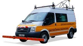 Обследование дорог - road diagnostic laboratory(Дорожная лаборатория предназначена для выполнения работ по обследованию, диагностике и мониторингу экспл..., 2013-06-05T07:43:50.000Z)