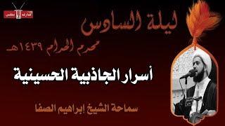 أسرار الجاذبية الحسينية - الشيخ إبراهيم الصفا