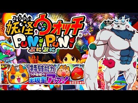 Yo Kai Watch Puni Puni Jap Fr 05 Dj Komajiros Bon Odori Map Event Festival