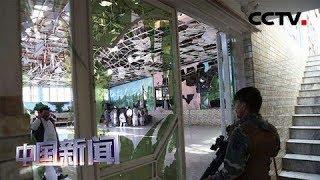 [中国新闻] 喀布尔遭遇血腥袭击 塔利班急撇清关系 | CCTV中文国际