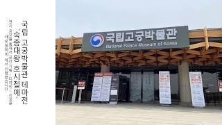 국립 고궁박물관 테마전 '숙종대왕 호시절에' 테마전시 …