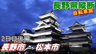 長野県縦断【自転車旅】2日目後編【長野市→松本市】