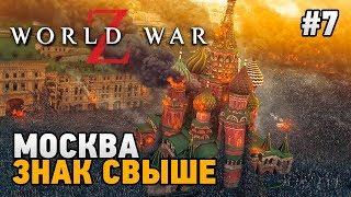 World War Z #7 Москва - ЗНАК СВЫШЕ HARD (кооп прохождение)