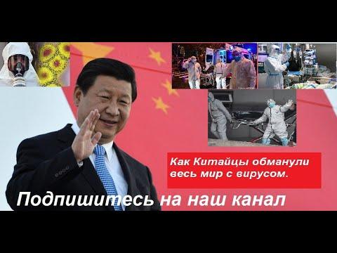 21.03. КОРОНАВИРУС Как Китайцы обманули весь мир с вирусом.Chinese CORONAVIRUS Is A Financial Hoax.