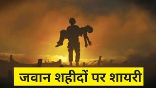 Army tribute Shayari Quotes