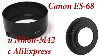 Бленда ES68, переходнк M42-Nikon и заглушки на горячий башмак с AliExpress(, 2016-04-18T04:12:18.000Z)