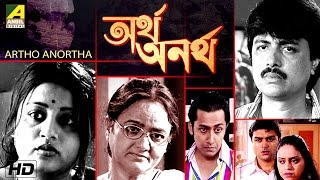Artho Anortha | অর্থ অনর্থ | Bangla Natok 2017 | Subhajit Dutta
