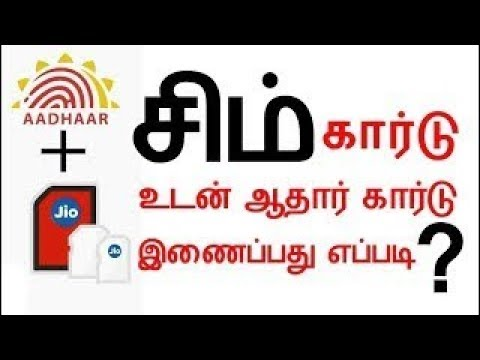 how to find phone number with aadhar number