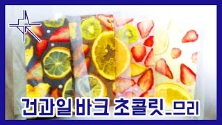 [MNAT-므리] 건과일 바크 초콜릿 만들기 - COOKING