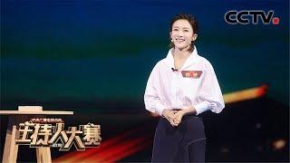 [2019主持人大赛]蔡紫 3分钟自我展示  CCTV