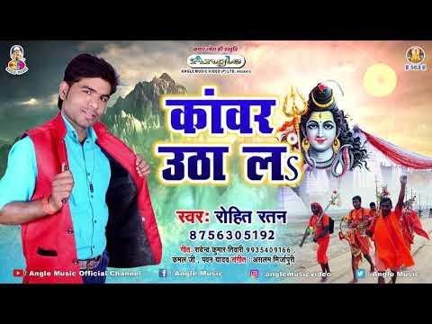Kanwar Uthala ~ कवार उठा लS ~ Rohit Ratan ~ Bhojpuri Kawar Geet (2018)