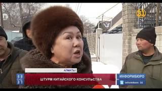 видео Посольство виза китая в алмате