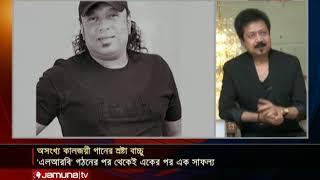 আইয়ুব বাচ্চু সর্ম্পকে যা বললেন শিল্পী কুমার বিশ্বজিৎ | Jamuna TV