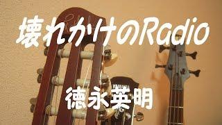 徳永英明さんの名曲「壊れかけのRadio」です。うろ覚えですみません。歌...