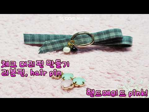 핸드메이드 체크 머리핀, hair pin 머리핀 만들기, 리본공예