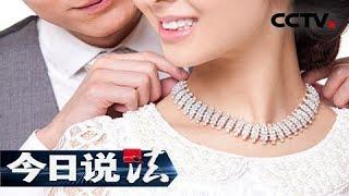 《今日说法》 钻石枷锁:两年前丈夫亲手给妻子戴上的钻石项链 化为今天自己双手上的枷锁 20180727 | CCTV今日说法官方频道