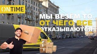 Курьерская Служба Доставки Для Интернет Магазинов ONTIME(, 2018-06-28T16:00:08.000Z)