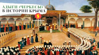 Адыги (черкесы) в истории Крыма