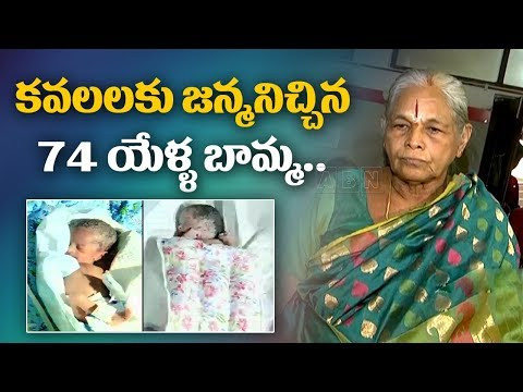 Exclusive Video : 74 year Old Woman delivers Twins in Guntur  | Andhra Pradesh