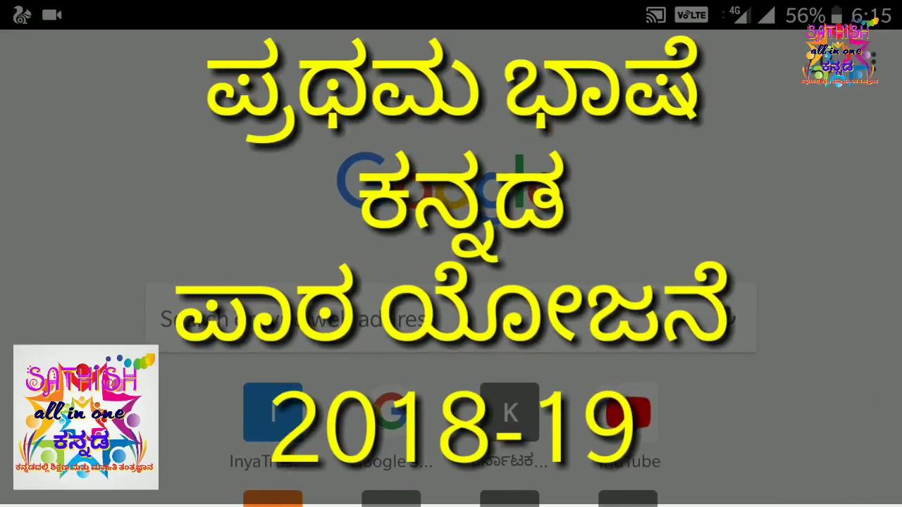 ಹತ್ತನೆ ತರಗತಿಯ ಪಾಠ ಯೋಜನೆ 2018-19/ 10th standard Kannada lesson plan 2018-19