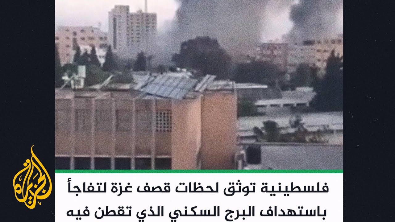 فلسطينية توثق لحظات قصف غزة لتفاجأ باستهداف البرج السكني الذي تقطن فيه  - نشر قبل 3 ساعة