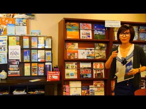 [Vol. 14] JNTO องค์การส่งเสริมการท่องเที่ยวแห่งประเทศญี่ปุ่น (Japan National Tourism Organization)