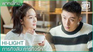 พากย์ไทย: ตามใจเจ้าของบ้าน   ภารกิจลับ ภารกิจรัก (My Dear Guardian) EP.6   IQiyi Thailand