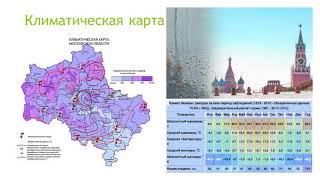 Климат Москвы (рассказывает метеоролог Павел Константинов)